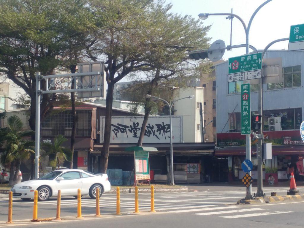 有名なサバヒー粥店